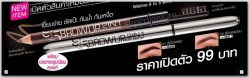 Mistine 9 to 5 Browup Pencil & Brush