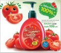 Mistine Natural Beauty In Summer Tomato Whitening UV Body Lotion