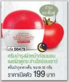 Mistine Natural Beauty Super Tomato Intensive Whitening Night Cream