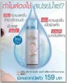 Mistine Fresh Up Mineral Water Spray
