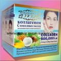 Darawadee Extra Collagen Cream