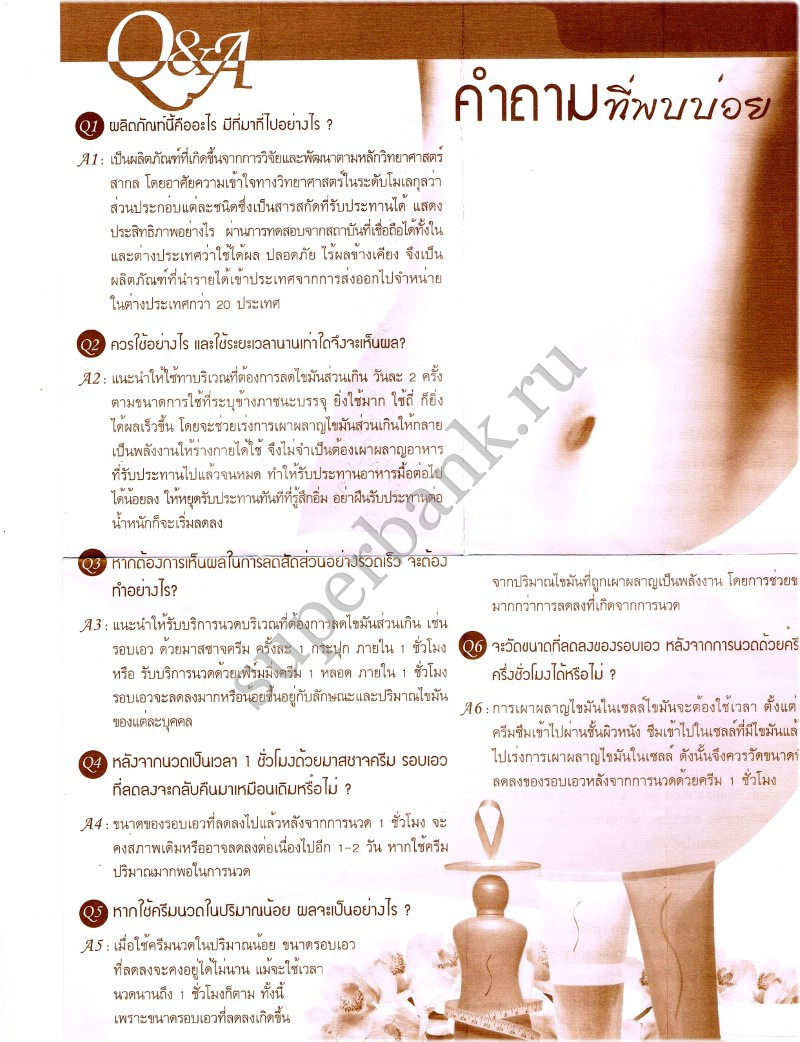 Gold Shape Firming Cream Questions and Answers