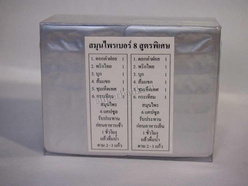 Lampang Herb Conservation Slimming Set No.8