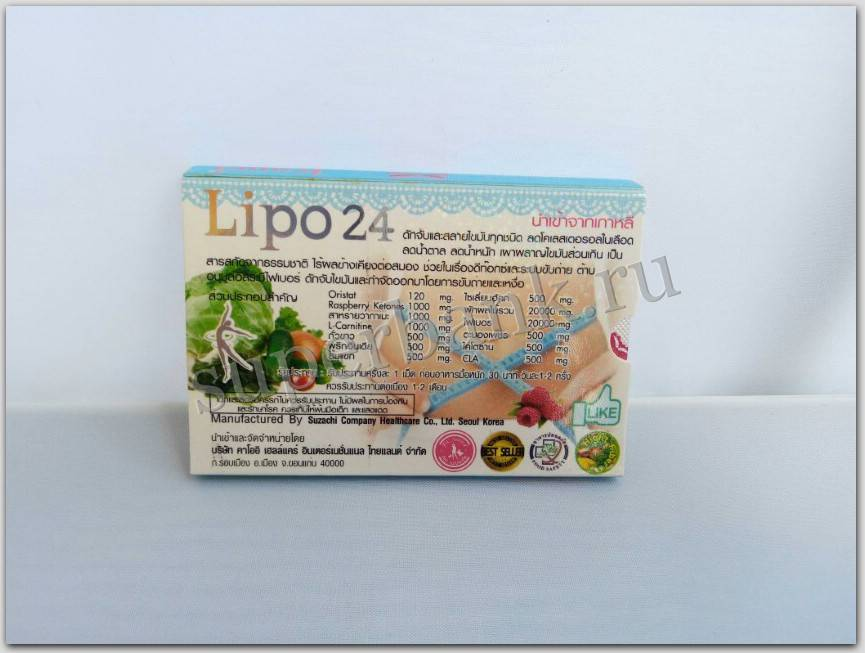 Lipo 24 slimming pills from Korea