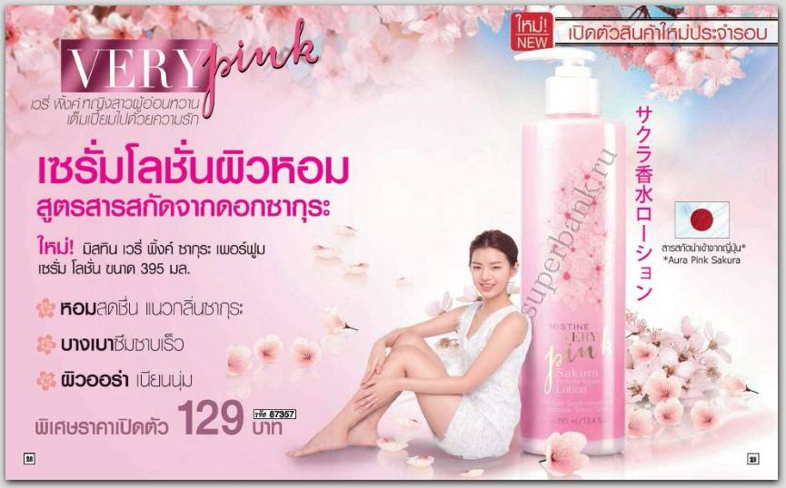 Mistine Very Pink Sakura Perfume Serum Lotion