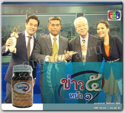 Лечебный препарат «Вани Тай» из крови крокодила (Таиланд)