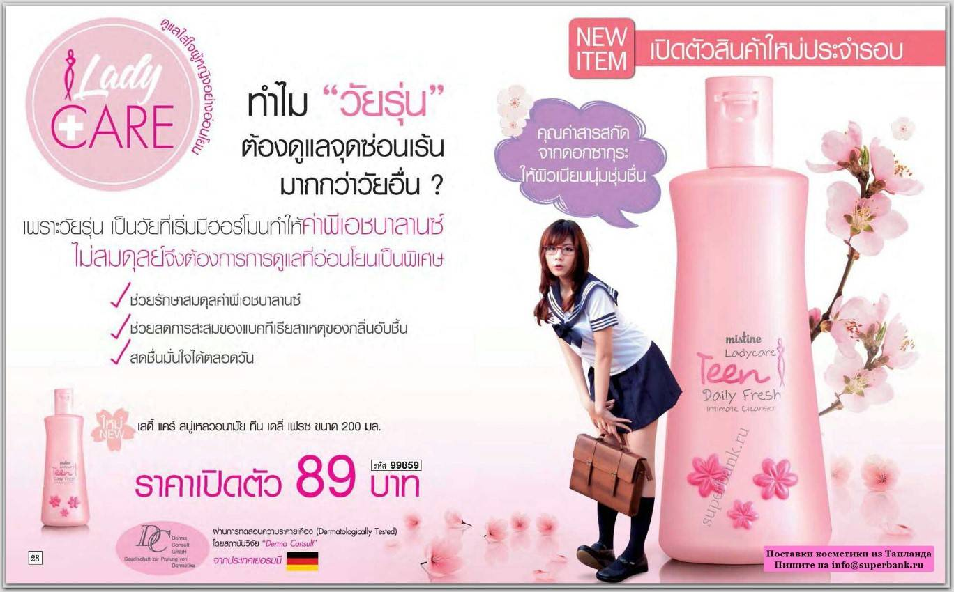Mistine Ladycare Teen Daily Fresh Intimate Cleanser