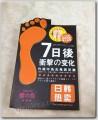 Японские пилинговые носки для ухода за стопами ног